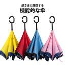 逆さ傘 逆開き傘 ハンズフリー 雨晴兼用 晴雨兼用 日傘 C型ハンドル 断熱効果 撥水加工 反射材 リフレクター付き 機能…