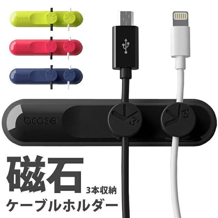 磁気ケーブルホルダー マグネット 3本収納 磁収納 tupグループ Android 携帯 ケーブル線 整理整頓 収納 iPhone 充電ケーブル 車 reward リワード smp-002 【P】