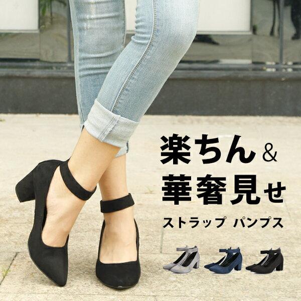パンプス 靴 レディース アンクルストラップ ハイヒール ヒール 結婚式 大きいサイズ 痛くない ストラップ デザイン 足