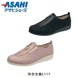 送料無料 アサヒシューズ レディース シューズ KHS L117 快歩主義L117 3E 軽量 婦人靴 シニア 老人靴 介護シューズ 介護靴 ASAHI ASAKHSL117