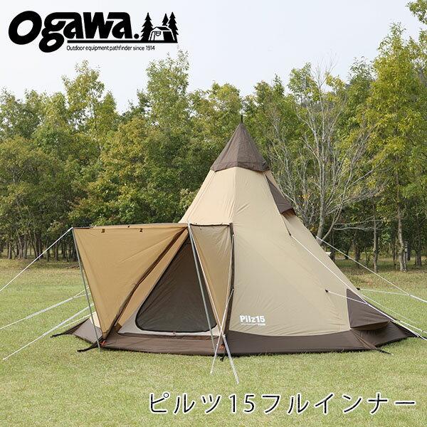 送料無料 ogawa 小川キャンパル ピルツ15フルインナー インナーテント 6-7人用 アウトドア キャンプ アクセサリー 3535 OGA3535