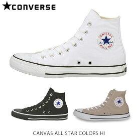 送料無料 コンバース メンズ スニーカー オールスター キャンバス カラーズ HI ハイ ハイカット ホワイト×ブラック ブラック×ホワイト ベージュ 定番 おしゃれ CONVERSE ALL STAR CANVAS COLORS HI CONM3266438 国内正規品