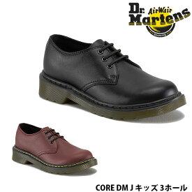 国内正規品 送料無料 ドクターマーチン キッズ シューズ 3ホール CORE DM J ローカット 子供用 靴 くつ クツ 子ども ブラック 黒 チェリーレッド 3EYE CORE DM J SHOE Dr.Martens DRM15378