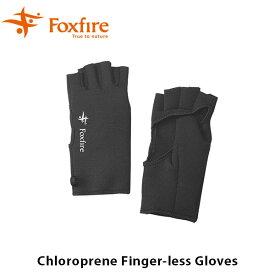 送料無料 フォックスファイヤー Foxfire クロロプレンフィンガーレスグラブ 手袋 グローブ 釣り フィッシング 釣用手袋 Chloroprene Finger-less Gloves FOX5020807 国内正規品