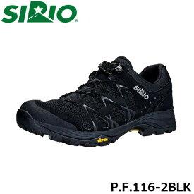 送料無料 シリオ P.F.116-2 メンズ レディース ユニセックス スニーカー ローカット ゴアテックス 3E+ トレッキングシューズ 日本人専用登山靴 ウォーキング ハイキング アウトドア SIRIO BLACK SIRPF1162BLK