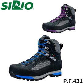 送料無料 シリオ P.F.431 メンズ レディース ユニセックス スニーカー ハイカット ゴアテックス 3E+ トレッキングシューズ 日本人専用登山靴 ウォーキング ハイキング アウトドア SIRIO SIRPF431