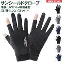 冷感手袋 冷感グローブ 接触冷感 両手セット手袋 指なし 2フィンガーグローブ 夏用 夏 メンズ レディース 日焼け防止 …