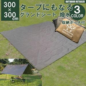 グランドシート テントシート 300×300cm 撥水加工 湿気防止 汚れ防止 キズ防止 テント用 レジャーシート テントマット おすすめ 軽量 コンパクト 必要 アウトドアのリテイラー KAN000383
