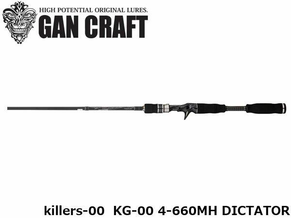 ガンクラフト ロッド killers-00 KG-00 4-660MH DICTATOR ディクテイター GAN CRAFT KG004660MH