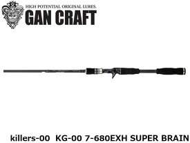 ガンクラフト ロッド killers-00 KG-00 7-680EXH SUPER BRAIN スーパーブレイン GAN CRAFT KG007680EXH