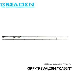"""送料無料 ブリーデン BREADEN GlamourRockFish トレバリズム キャビン TREVALISM """"KABIN"""" カーボンチューブラーティップモデル GRF-TREVALISM """"KABIN"""" 606 CT-tip BRI4571136851638"""