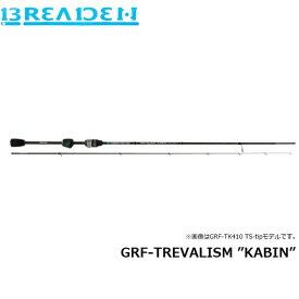 """送料無料 ブリーデン BREADEN GlamourRockFish トレバリズム キャビン TREVALISM """"KABIN"""" チタンソリッドティップモデル GRF-TREVALISM """"KABIN"""" 402 TS-tip BRI4571136851645"""