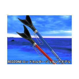 ゴールデンミーン REDZONE ロッドホルダー ジョイントモデル 155cm (分割使用時86cm) Golden Mean GM016