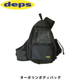 デプス deps ターポリンボディバッグ ワンショルダー ショルダーバッグ ブラック 黒 フィッシングギア 釣り フィッシング DPS002