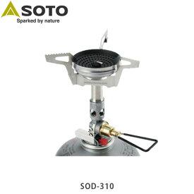 SOTO ソト マイクロレギュレーターストーブ ウインドマスター SOD-310 風に強い キャンプ アウトドア SOTOSOD310