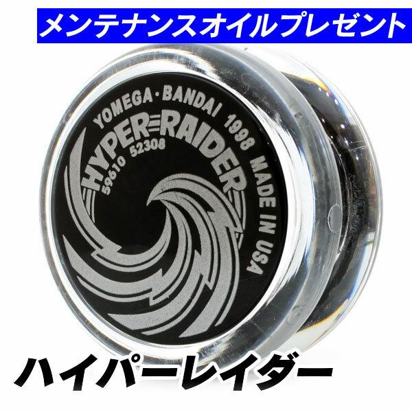 【ハイパーヨーヨー】ハイパーレイダー クリア / ブラックキャップ Hyper Raider【ヨメガ / YOMEGA】【中村名人】【THP-Japan】【バンダイ/BANDAI】【10P29Aug16】