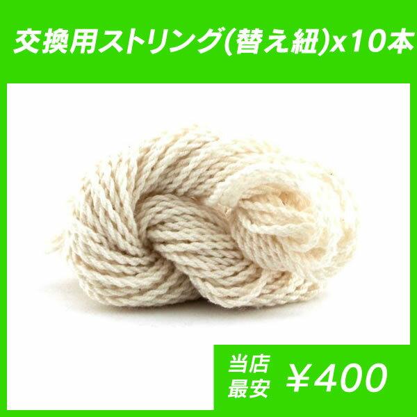 ストリング (タイプ6:50/50) x10 String type 6 (50/50) x10