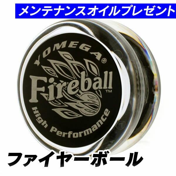 ハイパーヨーヨー ファイヤーボール クリア/ブラック 【初心者向けDVDプレゼント】 【お試しメンテナンスオイルプレゼント】 【Fireball Fire Ball】【中村名人 アレックス・ガルシア THP Team High Performance】 【ヨメガ YOMEGA】【ハイパーヨーヨー / Hyper Yo-Yo】