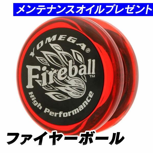 ハイパーヨーヨー ファイヤーボール レッド/ブラック 【初心者向けDVDプレゼント】 【お試しメンテナンスオイルプレゼント】 【Fireball Fire Ball】【中村名人 アレックス・ガルシア THP Team High Performance】 【ヨメガ YOMEGA】【ハイパーヨーヨー / Hyper Yo-Yo】