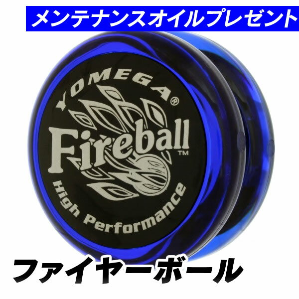 ハイパーヨーヨー ファイヤーボール ブルー/ブラック 【初心者向けDVDプレゼント】 【お試しメンテナンスオイルプレゼント】 【Fireball Fire Ball】【中村名人 アレックス・ガルシア THP Team High Performance】 【ヨメガ YOMEGA】【ハイパーヨーヨー / Hyper Yo-Yo】