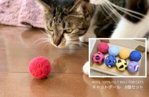 【 送料無料 】 キャットボール 猫 おもちゃ 羊毛 フェルト 8個セット C【 猫 猫じゃらし ねこじゃらし かわいい 小物 おすすめ 人気 ハンドメイド 手作り プレゼント おしゃれ おう