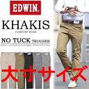 【送料無料】EDWIN(エドウィン) 503 KHAKIS 大寸 大きいサイズ ビッグサイズ ノータック トラウザーパンツ チノパンツ スラックスフィット スト...
