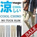 【29%OFF・特価・SALE・セール】 Wrangler ラングラー 夏限定商品 COOL KHAKIS ノータック スリム チノパンツ 涼しい…
