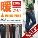 19%OFF SALE セール EDWIN エドウィン WILD FIRE 503 フラップ レギュラーテーパード メンズ 秋冬用 ジーンズ 送料無…