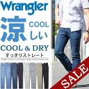 13%OFF セール SALE Wrangler ラングラー 夏限定商品 COOL DRY すっきりストレート ジーンズ メンズ 春夏用 涼しい クール 涼しい...