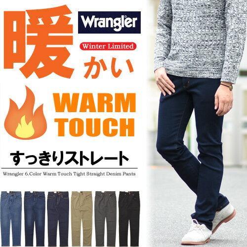 Wrangler ラングラー すっきりストレート メンズ 秋冬用 裏起毛 ストレッチ素材 暖かいパンツ 送料無料 WM0135 【楽ギフ_包装】