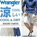 Wrangler ラングラー COOL DRY ショーツ ショートパンツ メンズ 春夏用 涼しい クール 涼しいパンツ WM0166 【楽ギフ_包装】