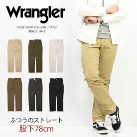 Wrangler ラングラー ふつうのストレート 股下78cm 股上深め ストレッチ カラーパンツ メンズ 定番 WM3903