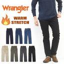 Wrangler ラングラー 暖かいジーンズ レギュラーストレート メンズ 秋冬用 裏起毛 ストレッチ素材 暖かいパンツ 送料無料 WM0136