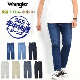 Wrangler ラングラー 365日 年中快適ジーンズ ストレート ストレッチ デニム ジーンズ メンズ 股上深め 定番 送料無料 WM0493