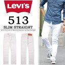【送料無料】 Levi's(リーバイス) 513 スリムストレート ストレッチデニム カラーパンツ 08513-0496 ホワイトデニム …