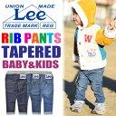 【送料無料】 Lee(リー) キッズ ウエストゴム テーパードパンツ (130cm〜160cm) ジーンズ デニム パンツ ウエストリブ…
