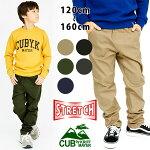 キッズ毎日クライムパンツ120cm〜160cmストレッチクライミングパンツ長ズボンロングパンツジュニア小学生CUBbyKRIFFMAYERカブバイクリフメイヤーKC1837885K