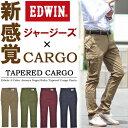【送料無料】 EDWIN(エドウィン) ジャージーズ テーパード カーゴパンツ スゴーイらく。ラクしてカッコイイ、ヤメラレ…