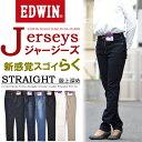 【送料無料】 Miss EDWIN(エドウィン) レディース ジャージーズ 股上深め ストレート スゴーイらく。ラクしてカワイイ…