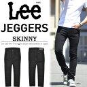 【送料無料】Lee リー JEGGERS SKINNY スキニー レギンスパンツ メンズ ブラックスキニー 日本製 国産 LM1400-175 ブラックツイル 【楽ギフ_包装】