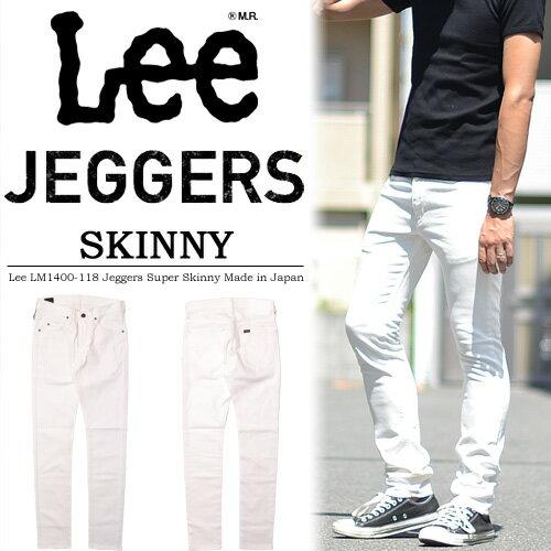【送料無料】Lee リー JEGGERS SKINNY スキニー レギンスパンツ メンズ 日本製 国産 LM1400-118 ホワイトツイル 【楽ギフ_包装】