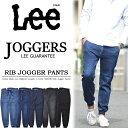【送料無料】 Lee リー JOGGERS ペインター ジョガーパンツ デニム ジーンズ ジョグパンツ イージーパンツ メンズ LM8485 【楽ギフ_包装】