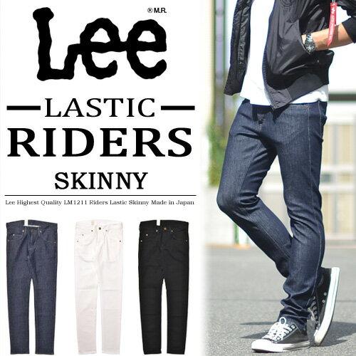 【送料無料】 Lee リー RIDERS LASTIC スキニー デニム ジーンズ パンツ Gパン ジーパン メンズ 日本製 国産 スリム 細め LM1211 【楽ギフ_包装】