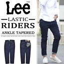 【送料無料】Lee リー RIDERS LASTIC アンクルテーパード デニム ジーンズ パンツ Gパン ジーパン メンズ 日本製 国産…