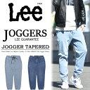 【送料無料】 Lee リー JOGGERS アスレチック ジョガーパンツ デニム ジーンズ ジョグパンツ イージーパンツ メンズ LM8487 【楽ギフ_包装】