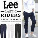 【送料無料】 Lee リー RIDERS LASTIC アンクルテーパード デニム ジーンズ パンツ Gパン ジーパン メンズ 日本製 国…