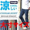 【送料無料】 Wrangler ラングラー 夏限定商品 大寸 ビッグサイズ 大きいサイズ COOL&LIGHT ふつうのストレート 股上…