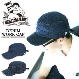 桃太郎ジーンズ出陣 デニムワークキャップ 日本製 メンズ レディース ユニセックス 帽子 送料無料 SJ002