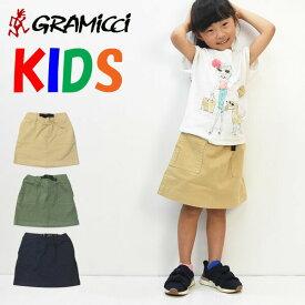 GRAMICCI グラミチ キッズ ストレッチツイル マウンテンスカート 140cm 150cm ガールズ 子供服 女の子 スカート ジュニア 森ガール アウトドア GKSK-19S204-J