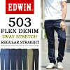 EDWIN (Edwin) 503 FLEX regular straight big size and large size big and F503